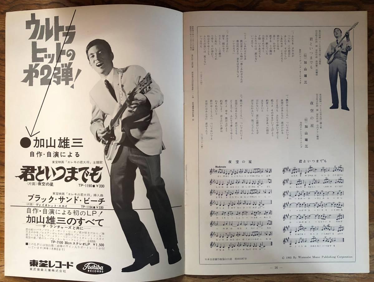 昭和40年公開「怪獣大戦争」のパンフレット_画像7