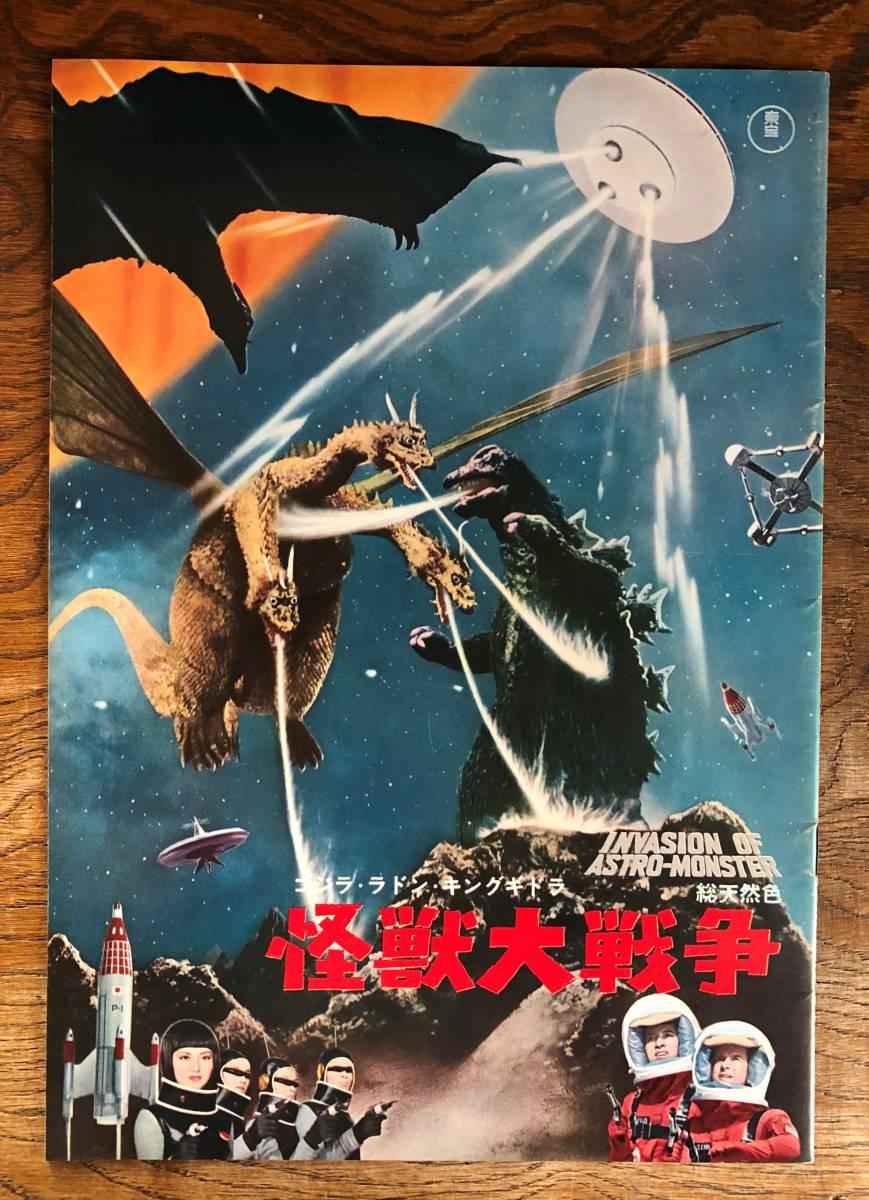 昭和40年公開「怪獣大戦争」のパンフレット