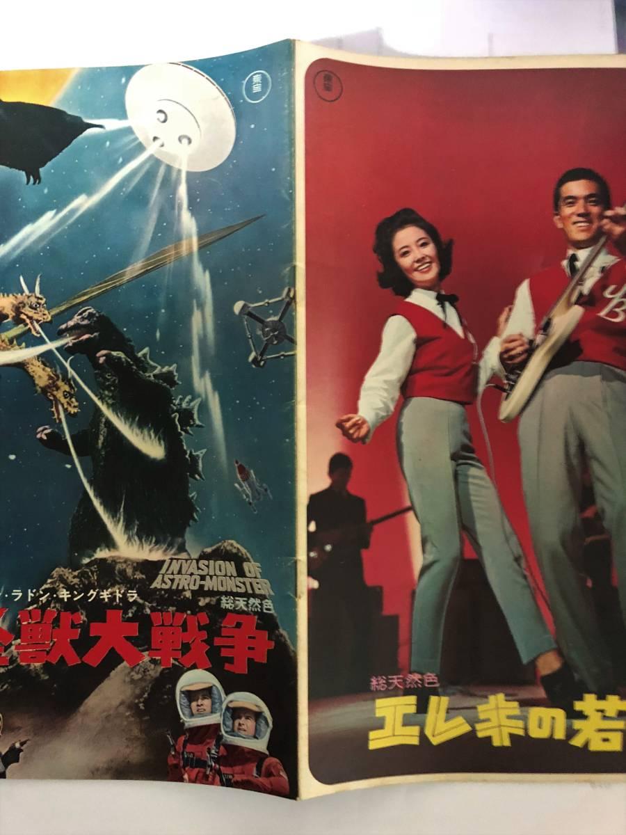 昭和40年公開「怪獣大戦争」のパンフレット_画像2