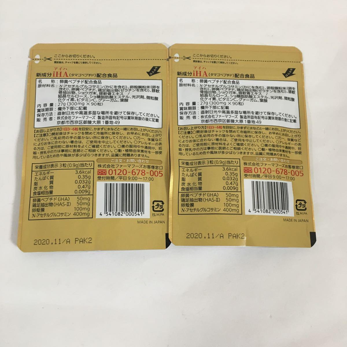 タマゴサミン 90粒×2袋セット_画像2