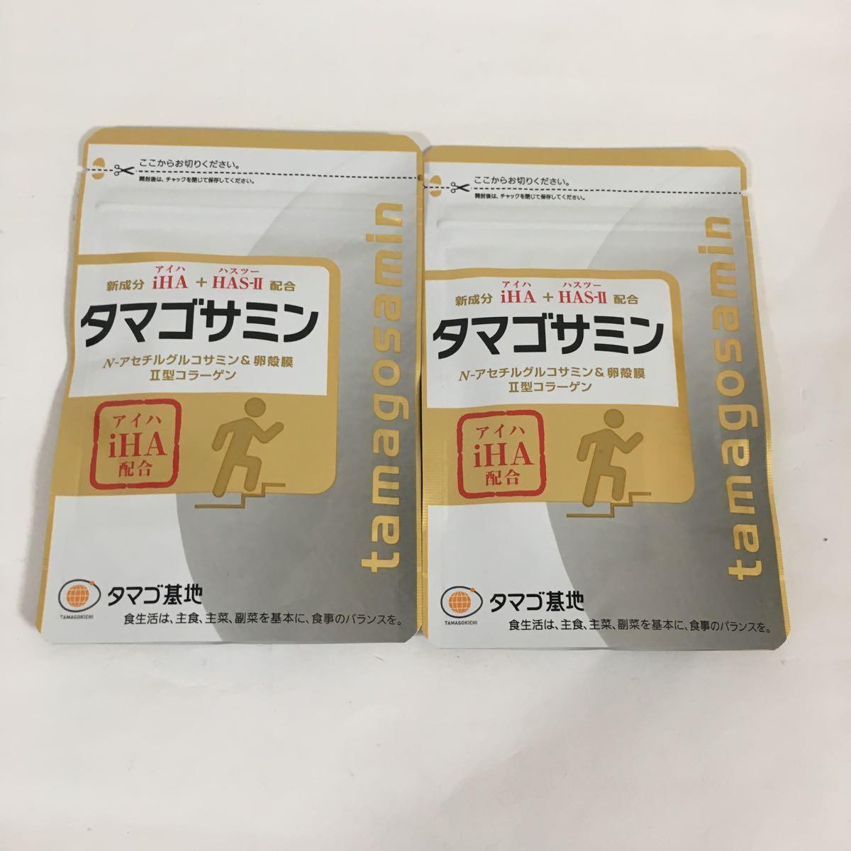タマゴサミン 90粒×2袋セット