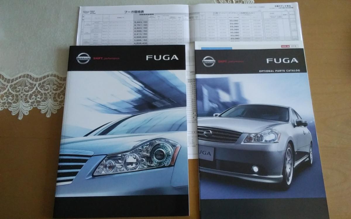 ◆美品 日産 フーガ FUGA カタログ & オプションカタログ