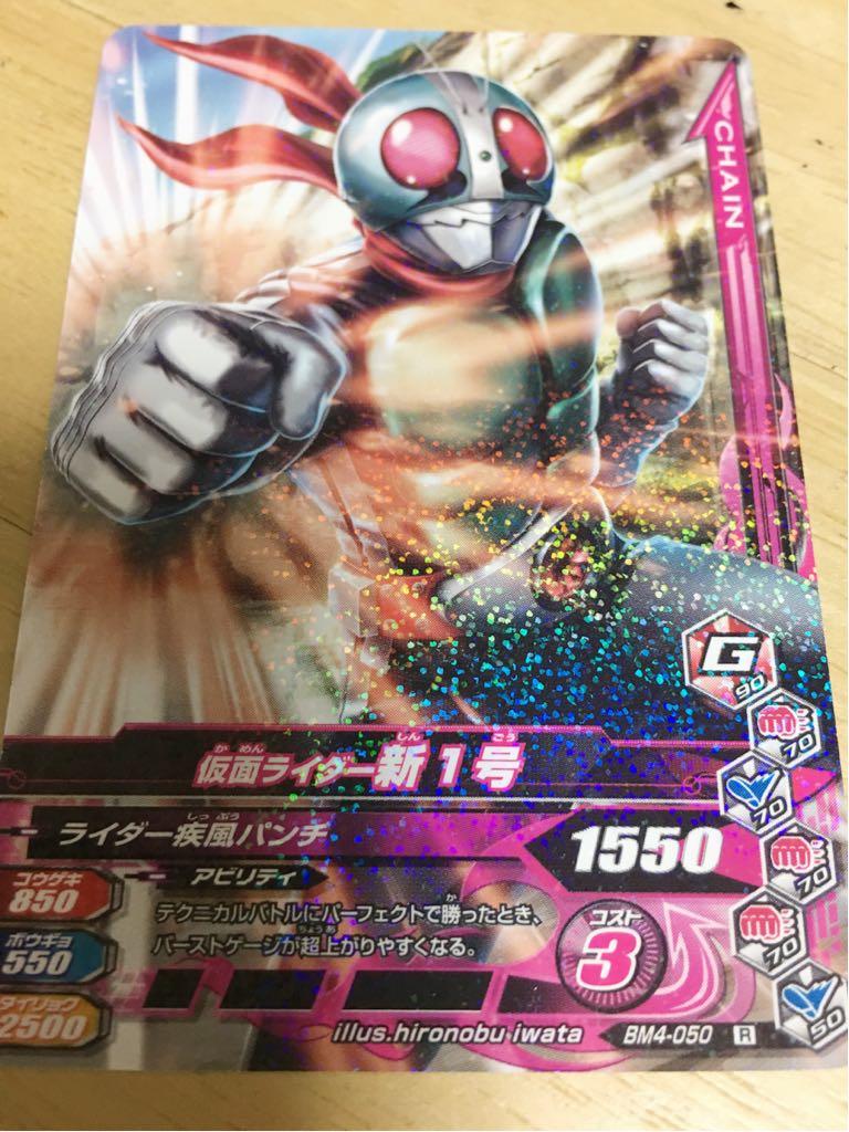 仮面ライダー新1号 ガンバライジング BM4弾 BM4-050 R レア ボトルマッチ4弾 ビルド_画像1