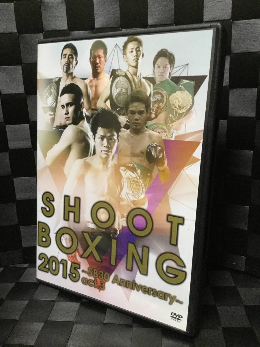 即決! DVD セル版 シュートボクシング 2015 ~ SB30th Anniversary ~ act. 3 送料無料!_画像1