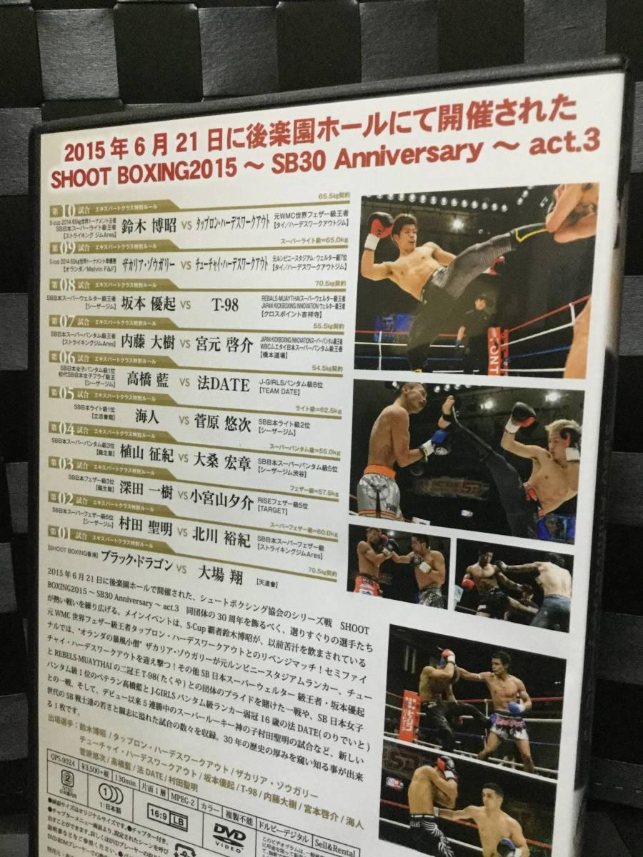 即決! DVD セル版 シュートボクシング 2015 ~ SB30th Anniversary ~ act. 3 送料無料!_画像2