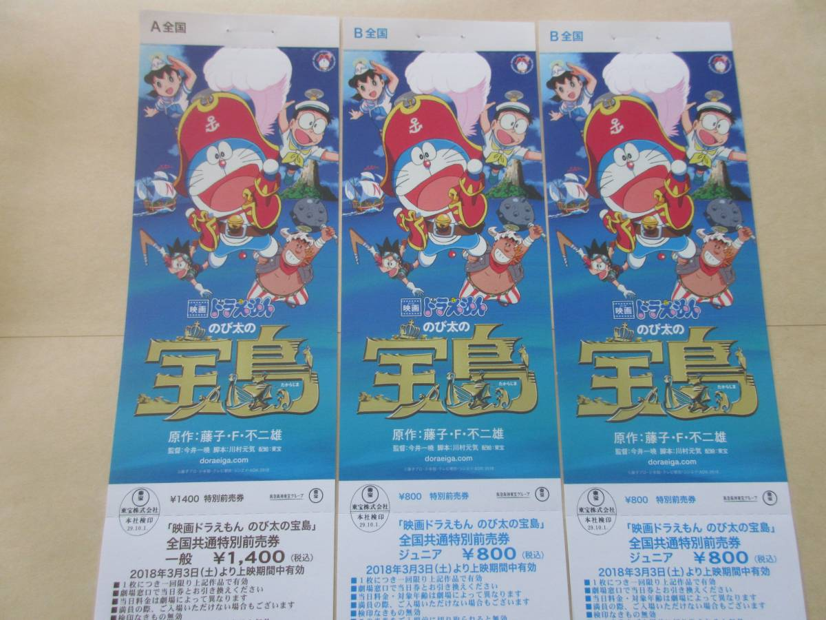 映画ドラえもん のび太の宝島 全国共通特別前売券 一般1枚、ジュニア2枚 計3枚セット 送料無料