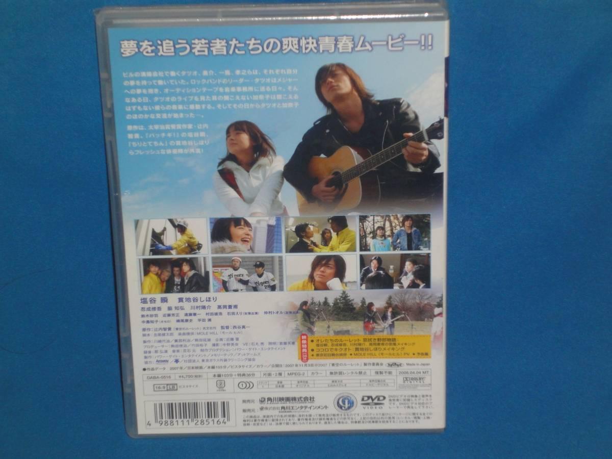 DVD☆ 青空のルーレット 初回限定...