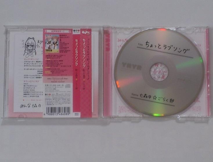 ゆるゆり さん☆ハイ! コミケ限定 CD ちょっとラブソング 七森中ごらく部 / +オマケCD_画像3