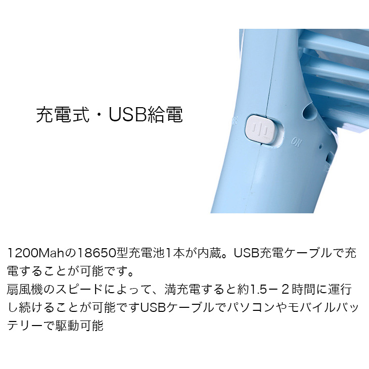 手持ち ミニ USB扇風機 充電式 携帯扇風機 風量2段階調節 超強力 手持ち/卓上置き両用 携帯ファン バッテリー電池付き 熱中症対策_画像4