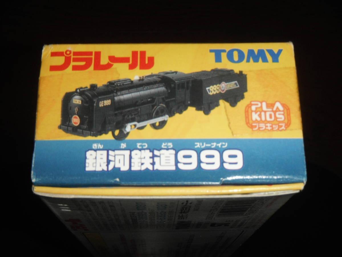 銀河鉄道999 プラレール メーテル 星野鉄郎 松本零士 トミー 検鉄道模型_画像1