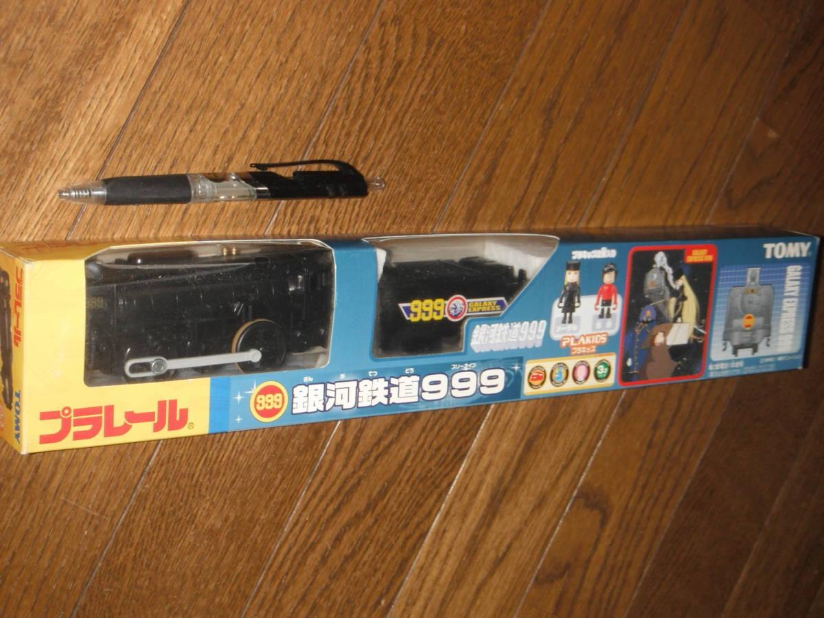銀河鉄道999 プラレール メーテル 星野鉄郎 松本零士 トミー 検鉄道模型_画像3