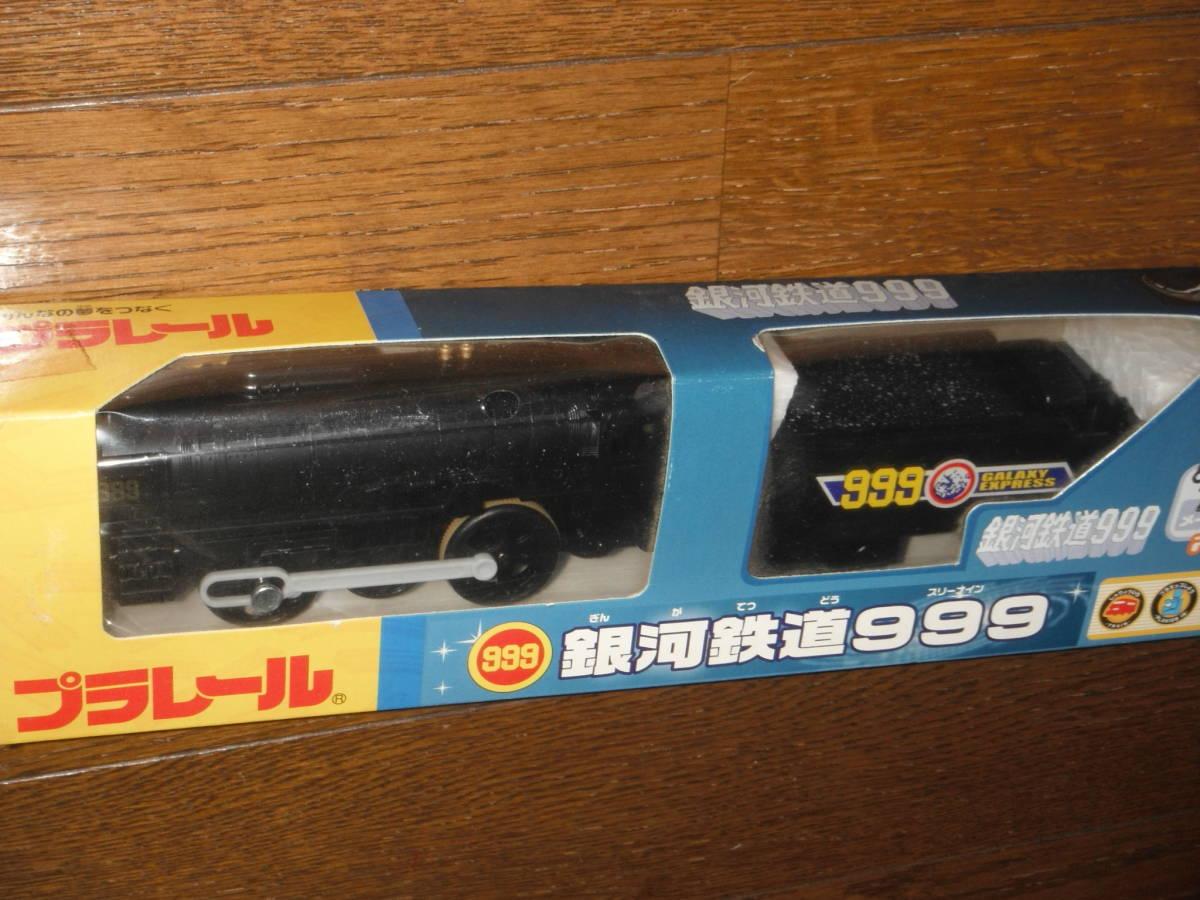 銀河鉄道999 プラレール メーテル 星野鉄郎 松本零士 トミー 検鉄道模型_画像4