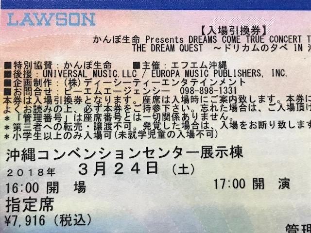 DREAMS COME TRUE ~ドリカムの夕べ IN 沖縄~ 3/24(土) 2枚ペア