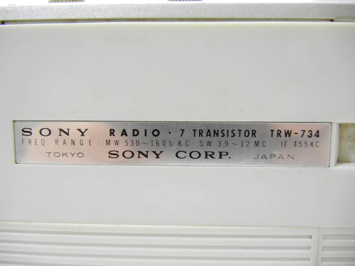 【SONY】ソニー☆トランジスタラジオ☆TRW-734☆ジャンク_画像10