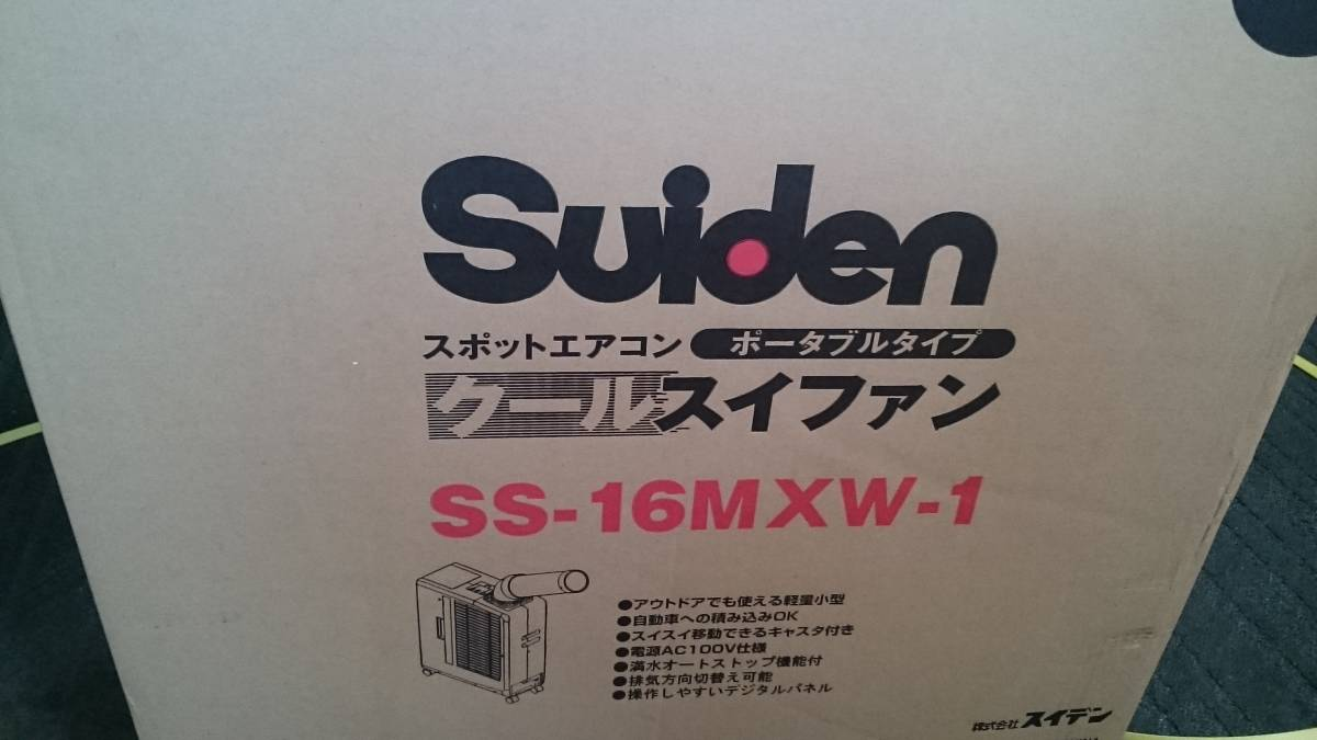 新品 Suiden スイデン クールスイファンSS-16MXW-1  スポットエアコン スポットクーラー