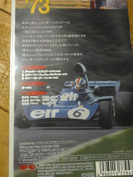 видео F-1 Grand Prix 1973 F1 Grand Prix высокий свет