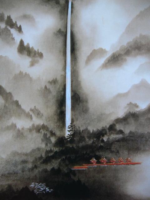 稗田一穂、【雰烟神瀑】、希少な画集画、新品高級額 額装付、状態良好、送料無料、絵画 日本画 風景画_画像1