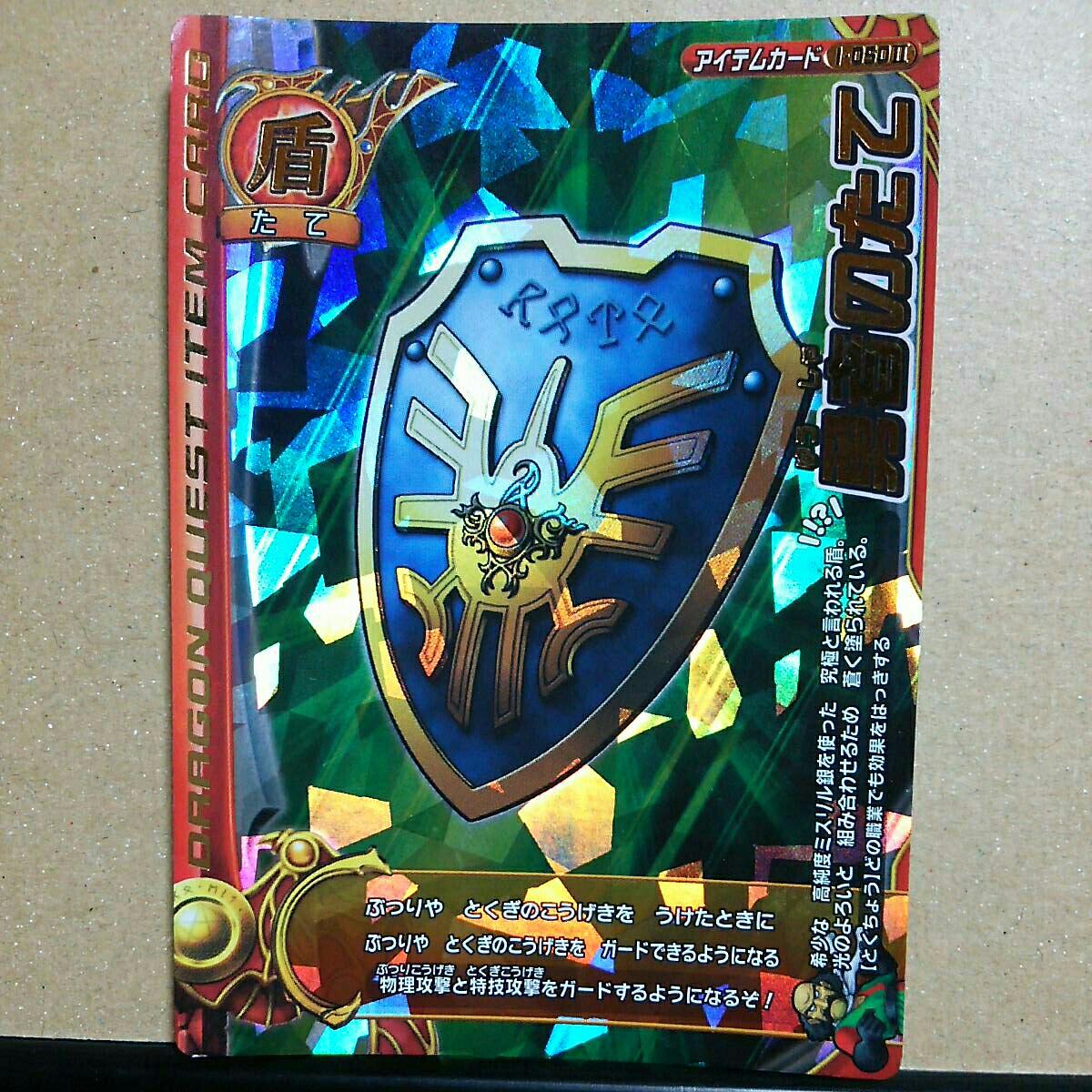 カード【勇者のたて】ドラゴンクエスト/レア/キラ/カードゲーム/トレカ/モンスター バトルロード/ロト_画像1