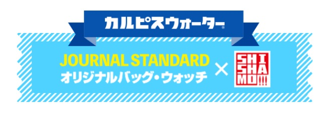 ◆カルピス 最高の春、楽しもう!ジャーナル・スタンダードキャンペーン 応募シール 196枚◆