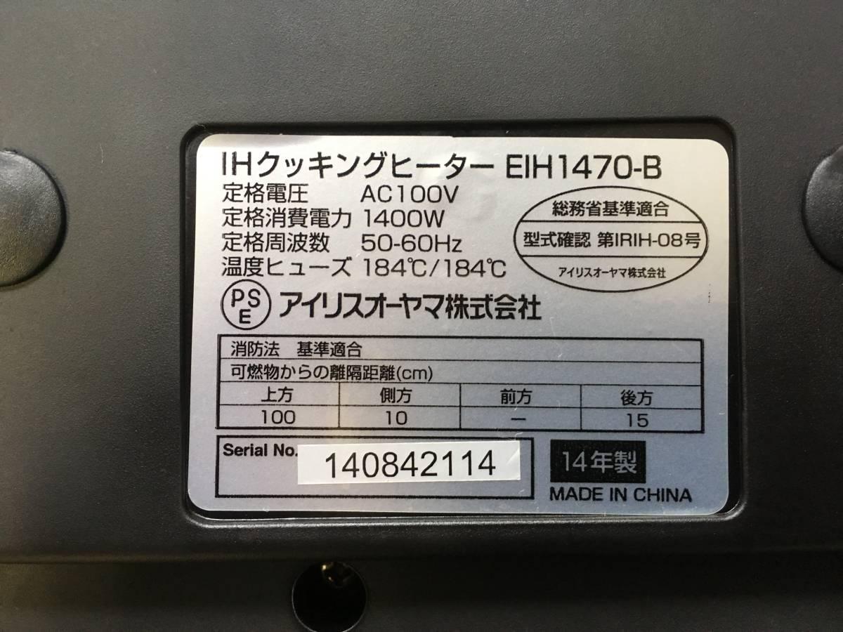 アイリスオーヤマ IHクッキングヒーター EIH1470-B_画像5