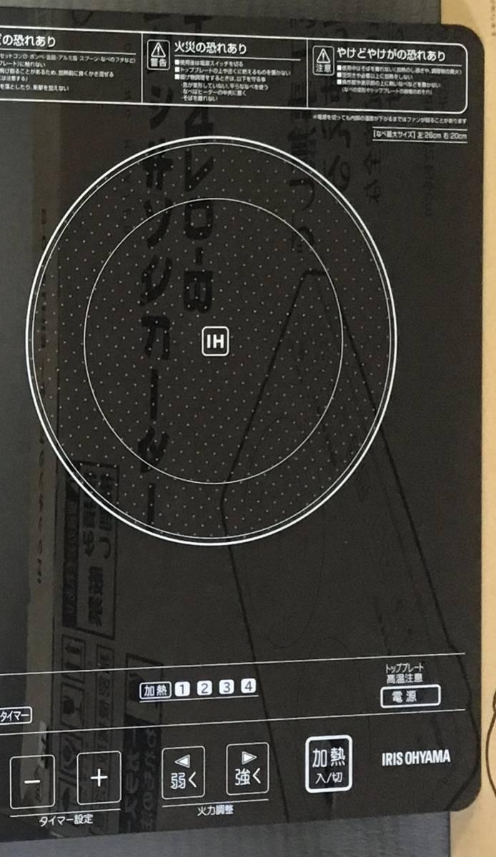 アイリスオーヤマ IHクッキングヒーター EIH1470-B_画像3