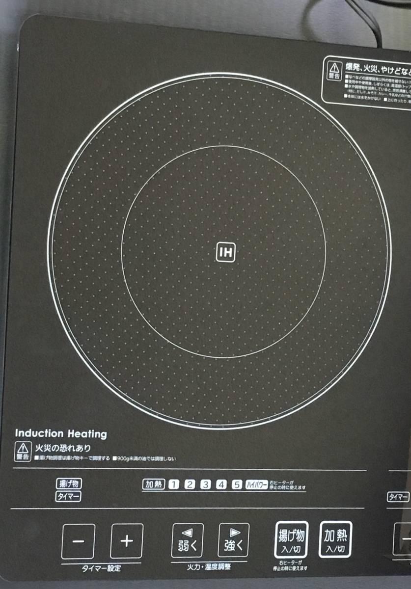アイリスオーヤマ IHクッキングヒーター EIH1470-B_画像2