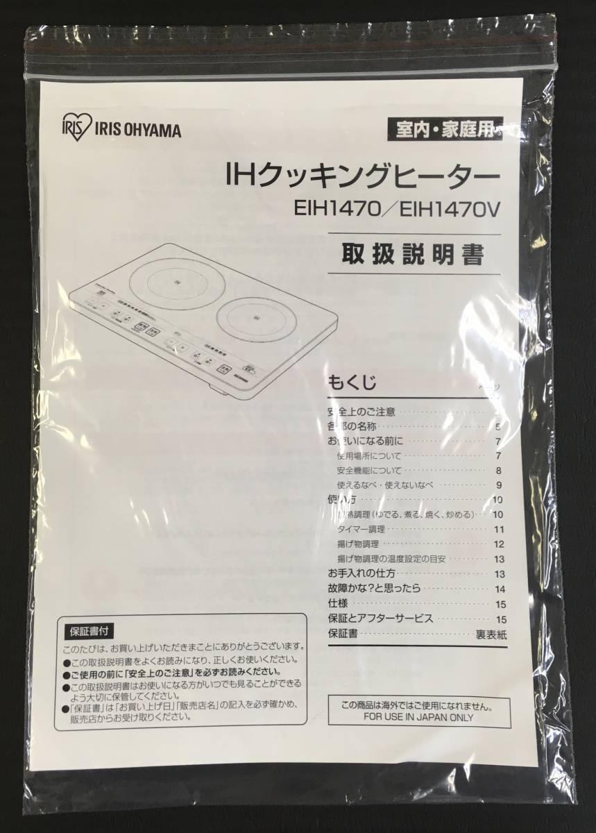 アイリスオーヤマ IHクッキングヒーター EIH1470-B_画像6