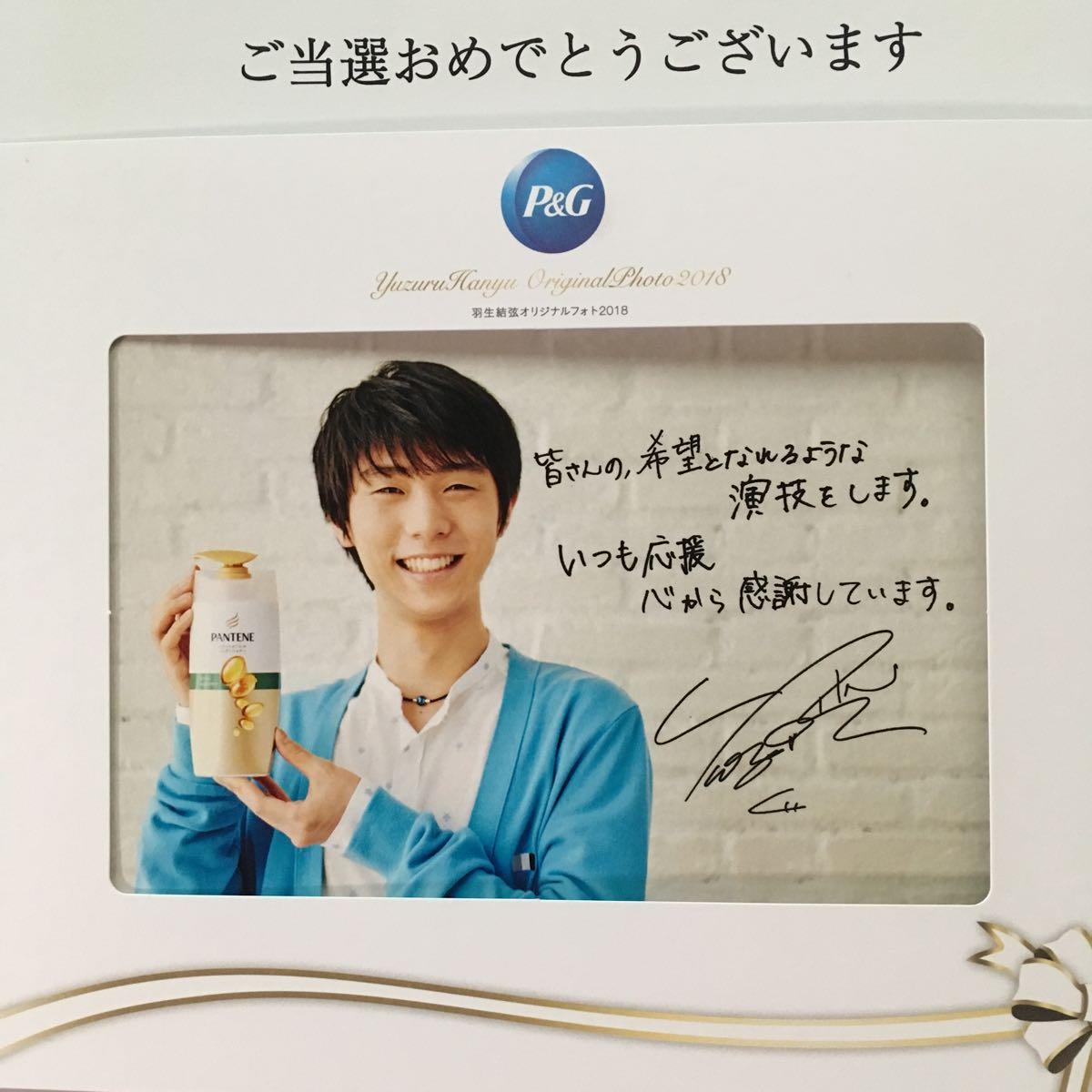 ◆羽生結弦 メッセージ入りフォトカード◆P&...