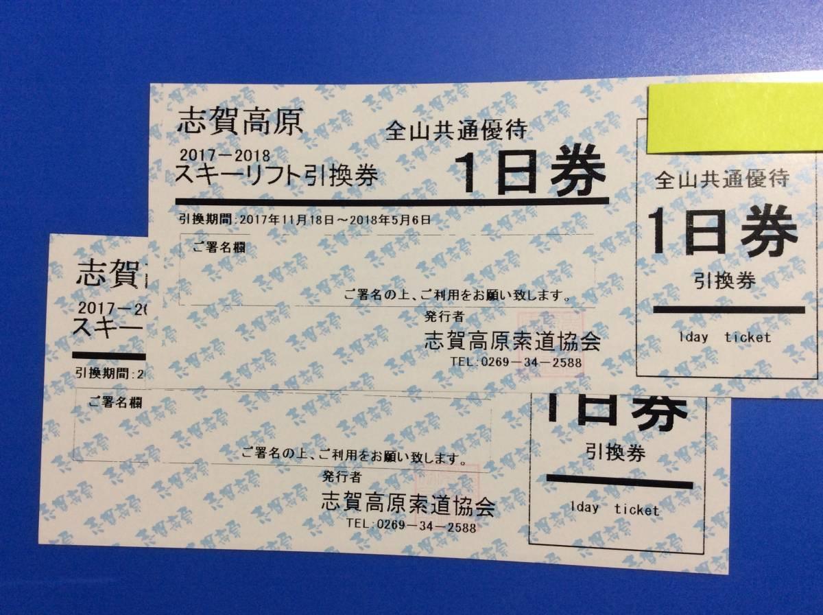 志賀高原スキー場全山共通1日券引換券 ペア 土日祝も利用可