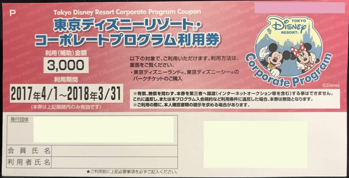 ★★東京ディズニーリゾート・コーポレートプログラム(割引券)3,000円 ~3/31迄★★