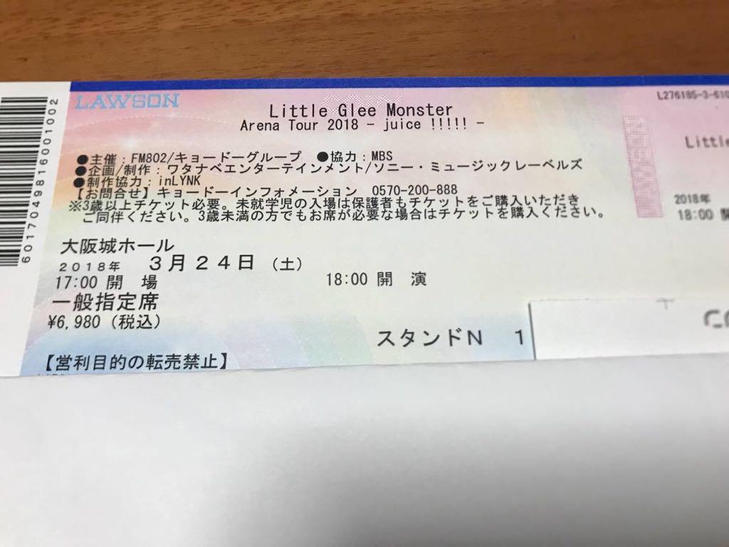 リトルグリーモンスター / Little G...
