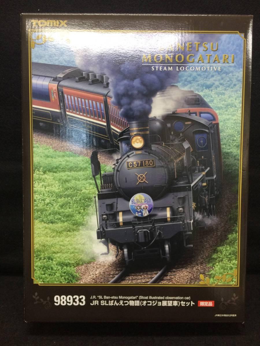 TOMIX 98933 JR SLばんえつ物語 オコジェ展望車セット 限定品 Nゲージ 全9車両