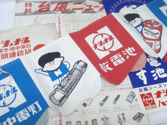 《10》 レトロ 古い店頭用チラシ 東芝・ナショナル(連続旗)/ナショナル坊や_画像3