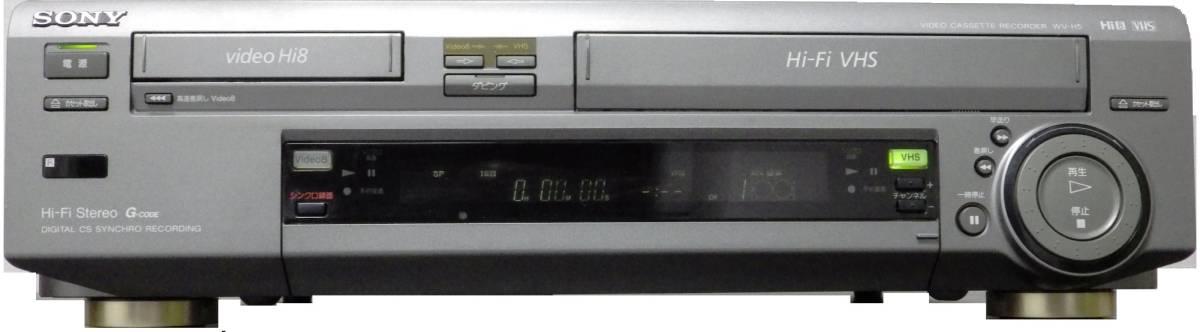 SONY WV-H5 VHS・Hi8 ハイファイ/ステレオ ビデオデッキ 【ジャンク品】 処分_画像2