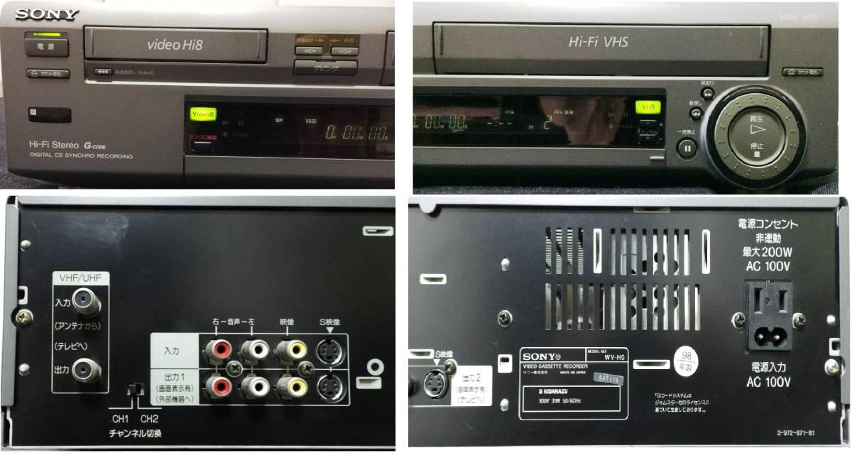 SONY WV-H5 VHS・Hi8 ハイファイ/ステレオ ビデオデッキ 【ジャンク品】 処分_画像7