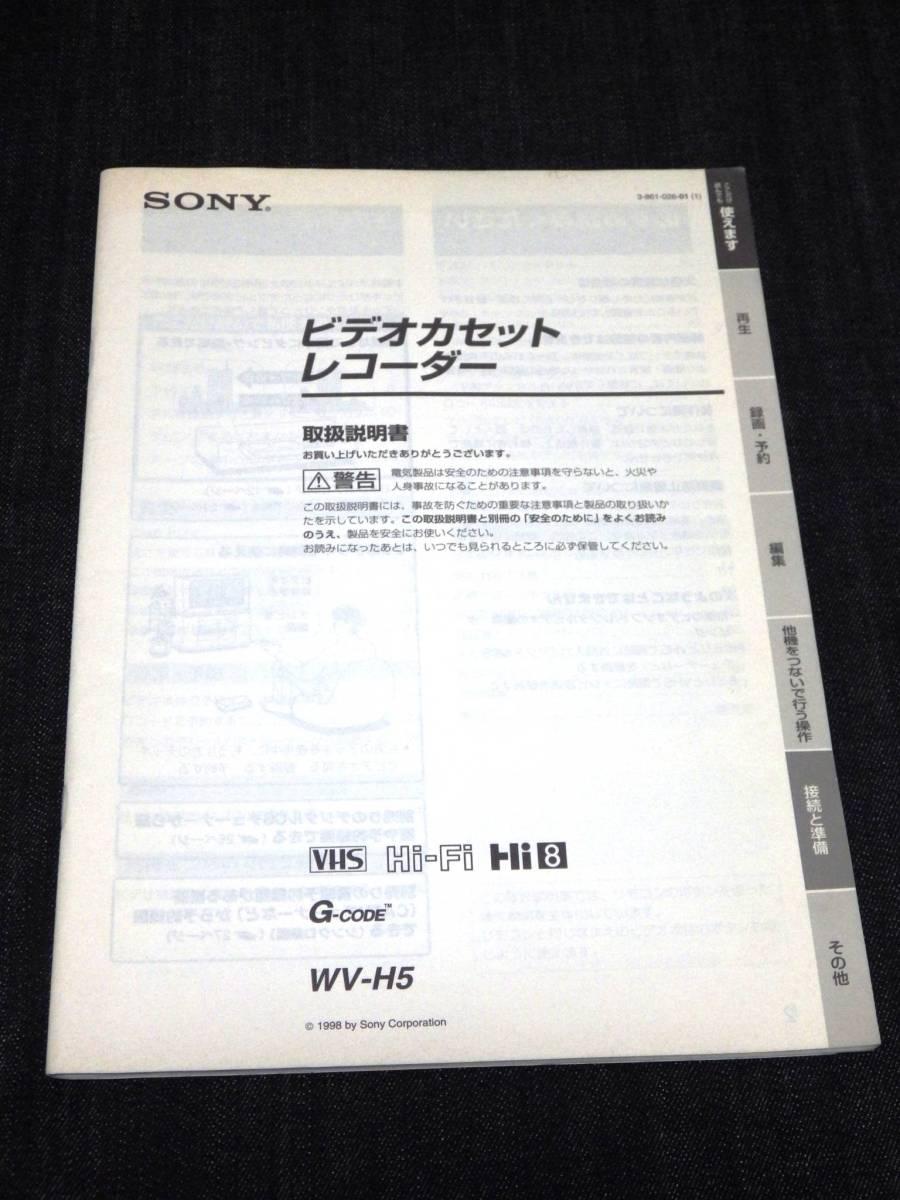 SONY WV-H5 VHS・Hi8 ハイファイ/ステレオ ビデオデッキ 【ジャンク品】 処分_画像8