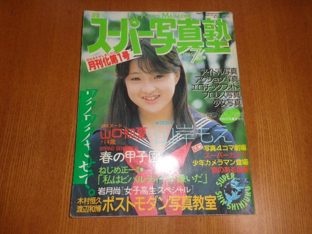 ★スーパー写真塾 1985年7月号 岡田有希...