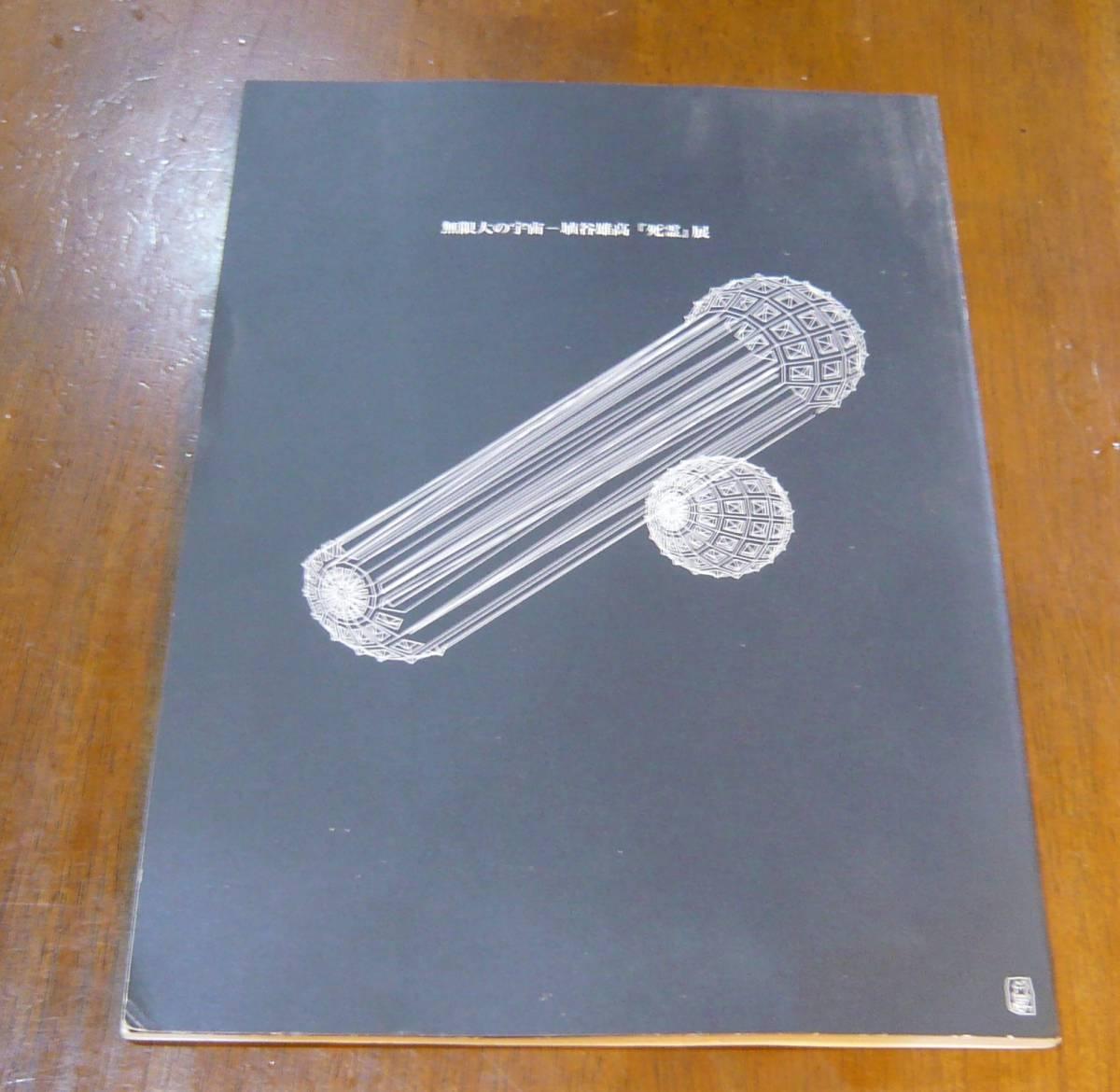 図録 無限大の宇宙ー埴谷雄高『死霊』展 神奈川近代文学館2007_画像1