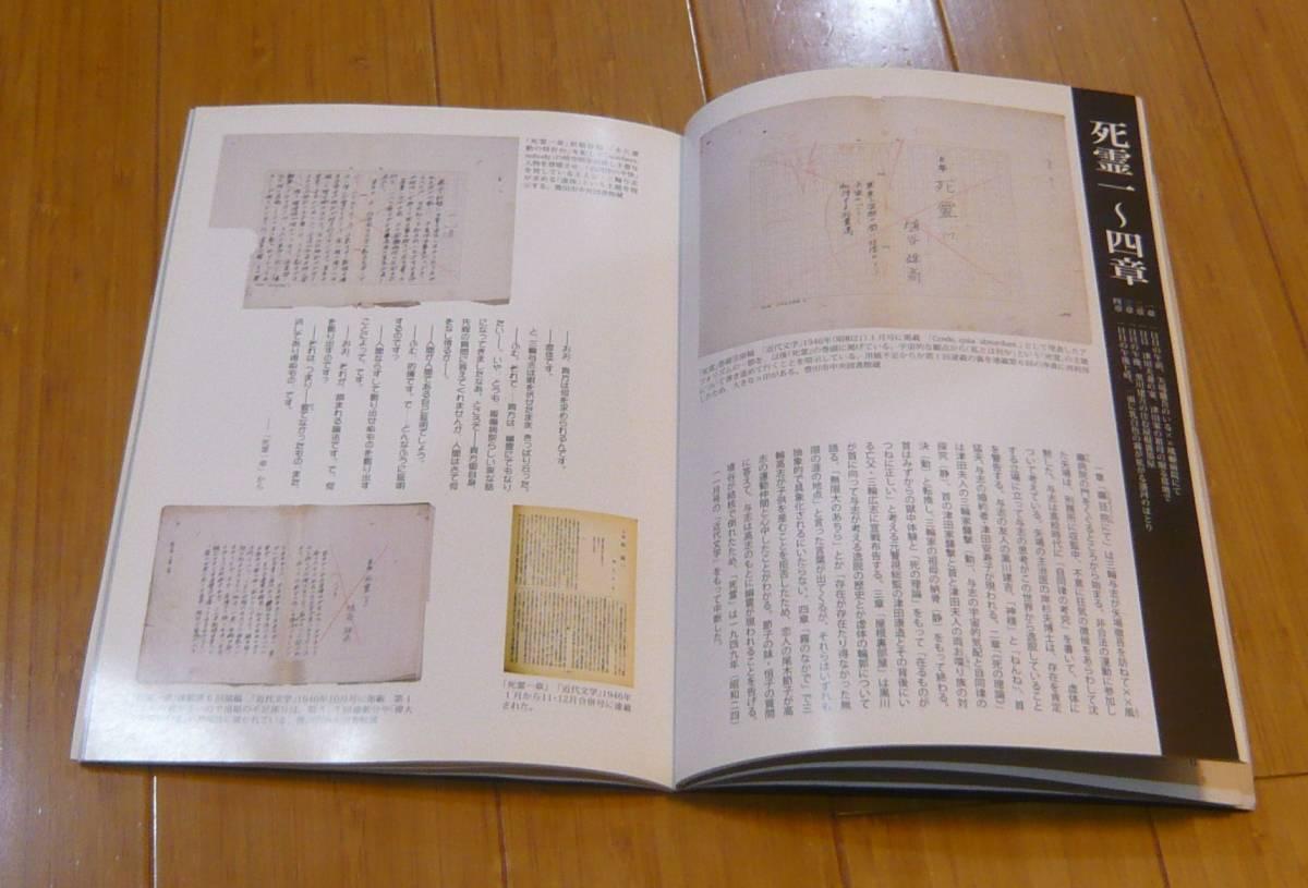 図録 無限大の宇宙ー埴谷雄高『死霊』展 神奈川近代文学館2007_画像4