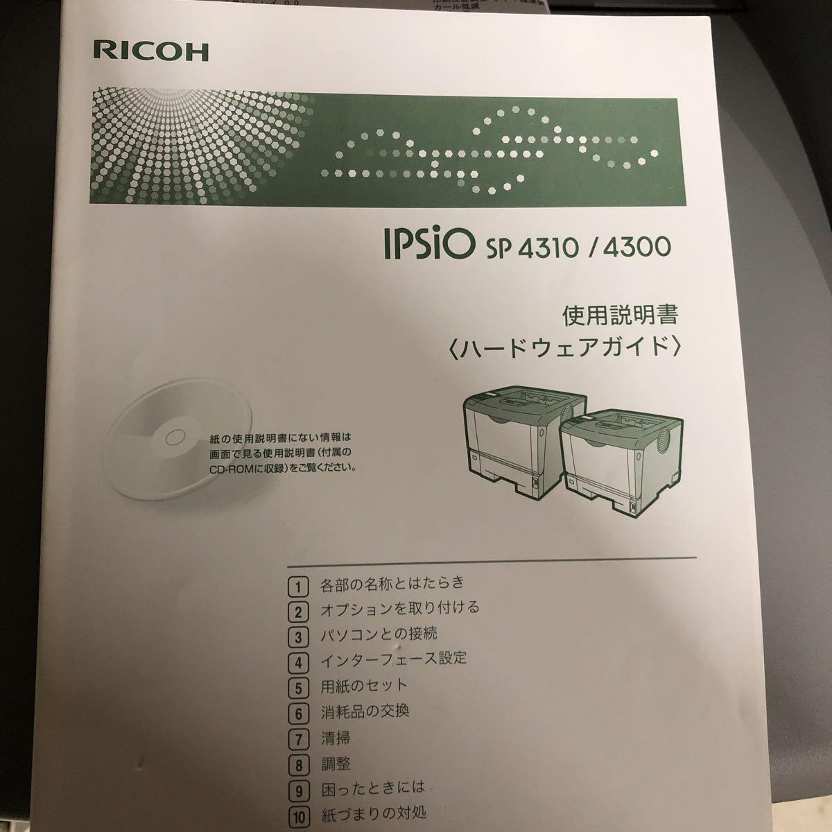 ★RICOH A4 モノクロレーザー IPSiO SP4310 印刷枚数2671枚 ★_画像9