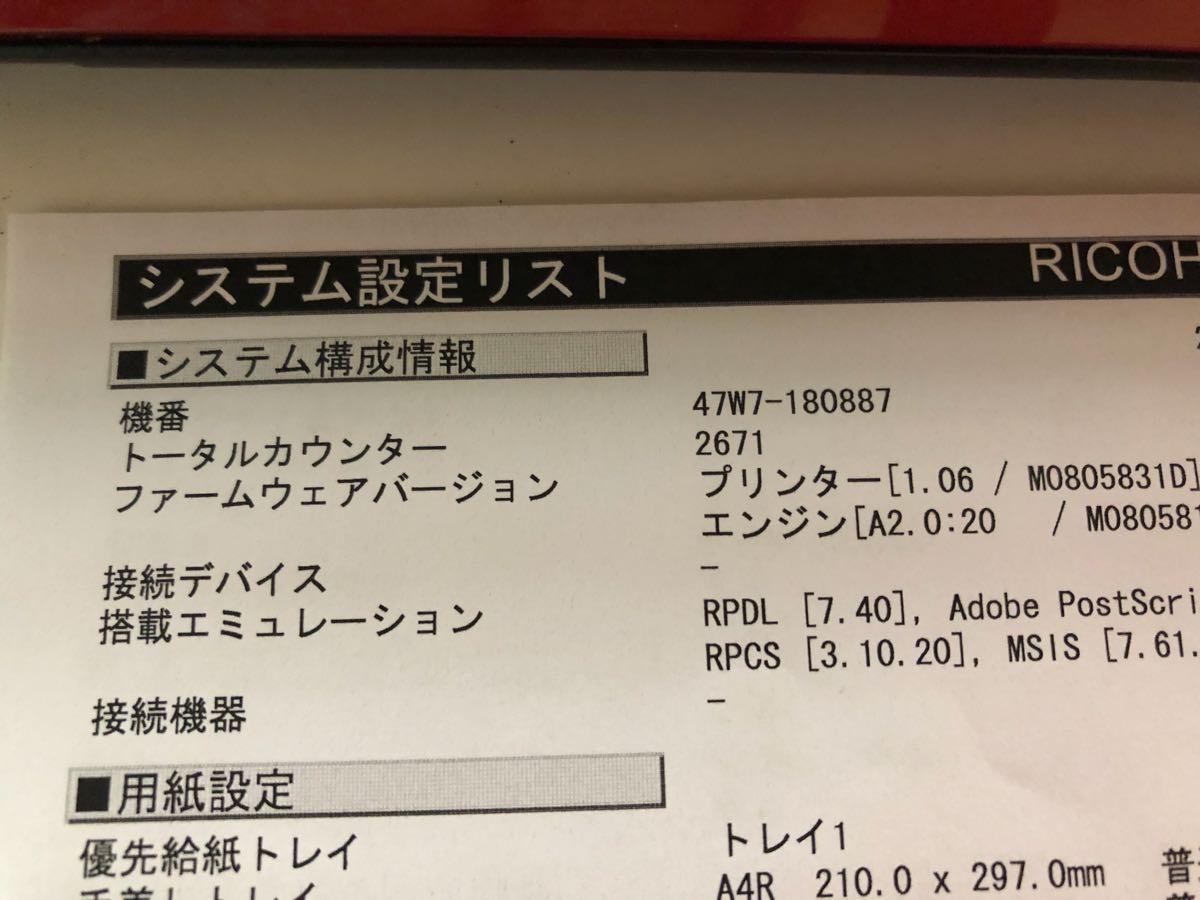 ★RICOH A4 モノクロレーザー IPSiO SP4310 印刷枚数2671枚 ★_画像7