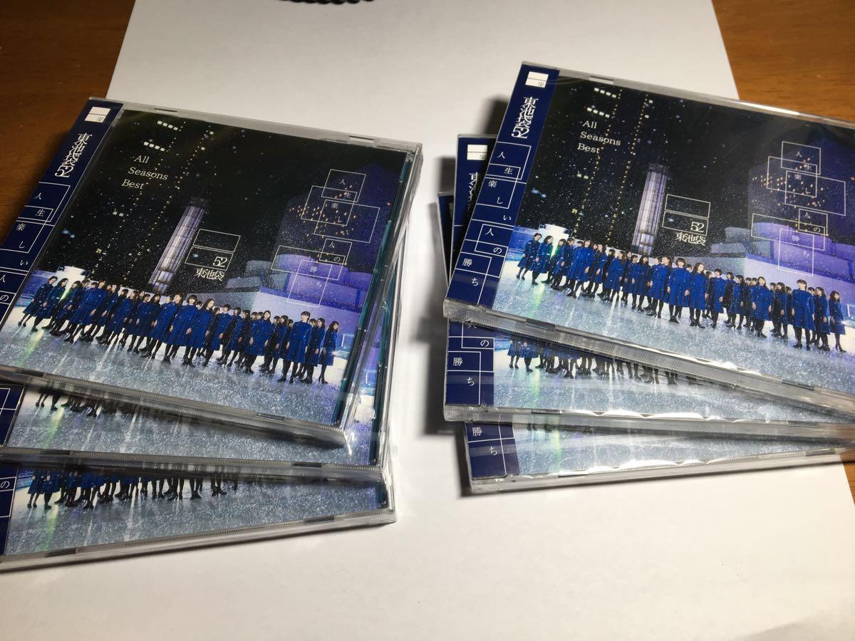 新品 東池袋52 「人生楽しい人の勝ち All Seasons Best」 CDアルバム 非売品 セゾンカード 送料無料 2