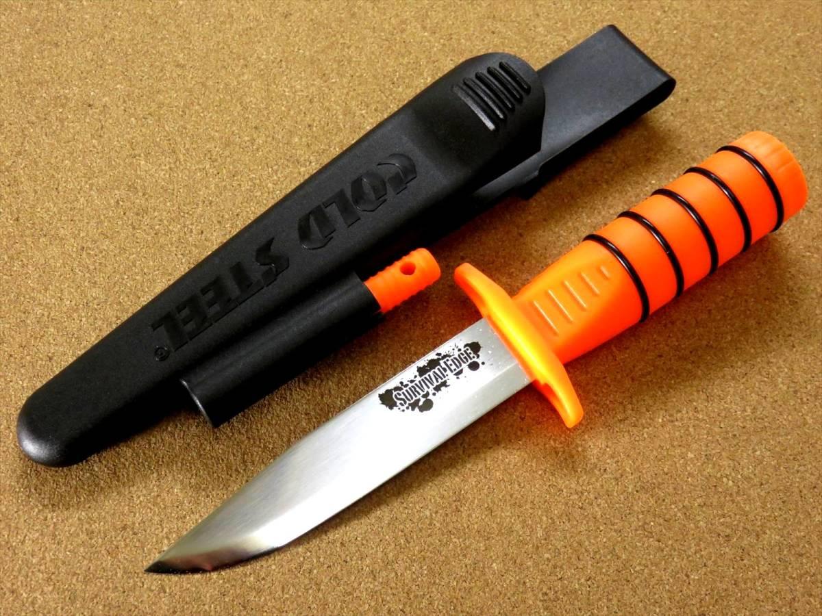 COLD STEEL コールドスチール アウトドアナイフ サバイバルエッヂ オレンジ 刃部130mm ファイヤースターター付きセキュアExシース 80PH