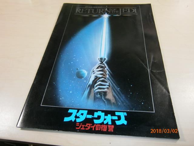 s■映画パンフレット スター・ウォーズ ジェダイの復讐 1983年発行_画像1
