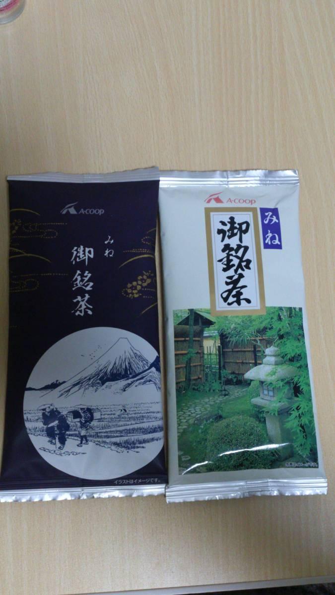 ☆お茶 2袋セット☆送料込☆