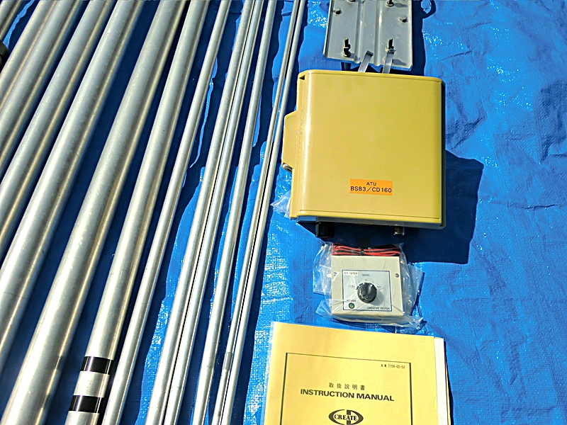 CD160 クリエート・デザイン 1.8/1.9MHz 短縮型ダイポールアンテナ  中古_画像2