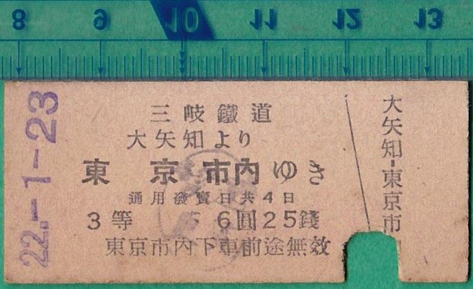 鉄道硬券切符81■三岐鉄道 大矢知より東京市内ゆき 22-1.23