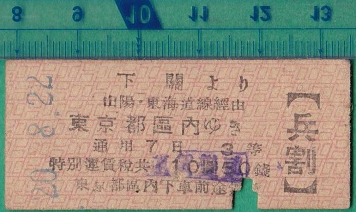 鉄道硬券切符61■下関より東京都区内ゆき 20-8.22 兵割