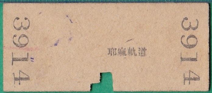 鉄道硬券切符57■耶麻軌道 沼尻より東京都区内ゆき 21-11.23_画像2