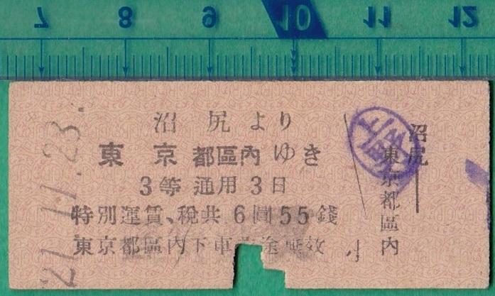 鉄道硬券切符57■耶麻軌道 沼尻より東京都区内ゆき 21-11.23